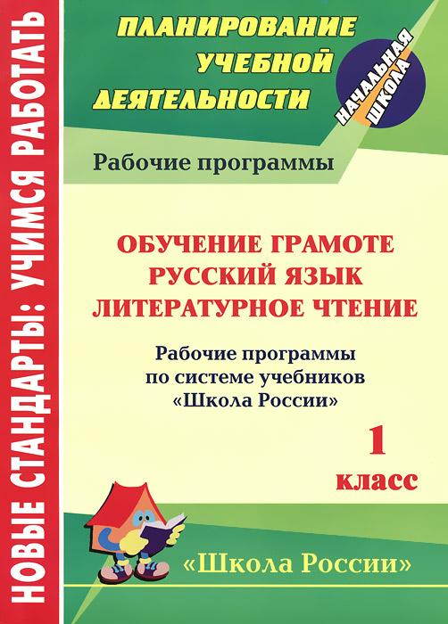 Обучение грамоте. Русский язык. Литературное чтение. 1 класс. Рабочие программы по системе учебников