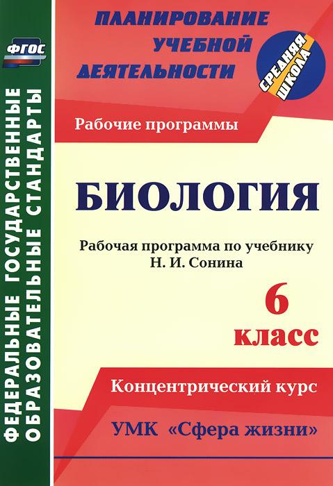 Биология. 6 класс. Рабочая программа по учебнику Н. И. Сонина. УМК