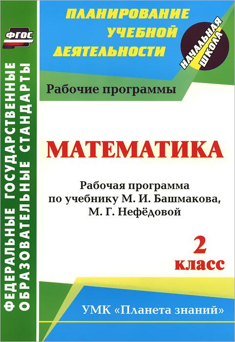 Математика. 2 класс. Рабочая программа по учебнику М. И. Башмакова, М. Г. Нефедовой