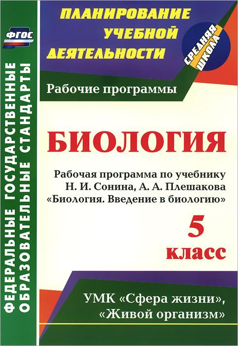 Введение в биологию. 5 класс. Рабочая программа по учебнику Н. И. Сонина,  А. А. Плешакова