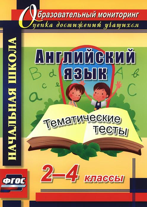 Английский язык. 2-4 классы. Тематические тесты