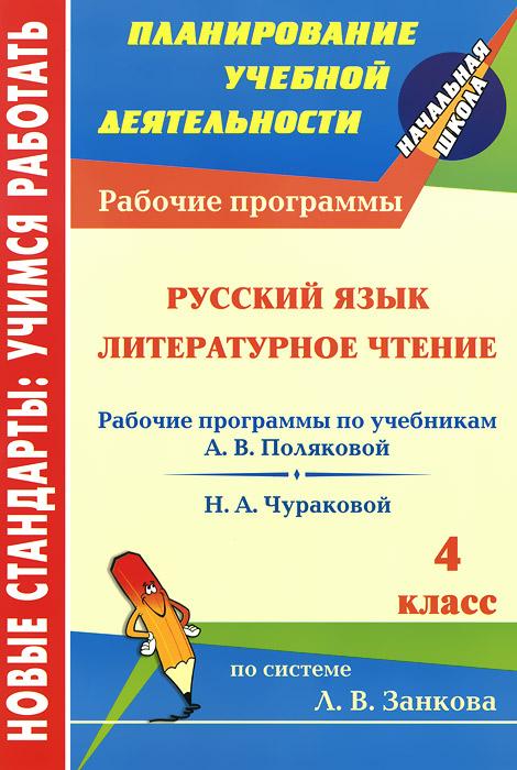 Русский язык. Литературное чтение. 4 класс. Рабочие программы к линии учебников по системе Л. В. Занкова