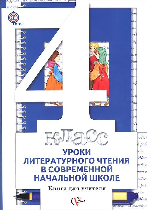 Литературное чтение. 4 класс. Книга для учителя