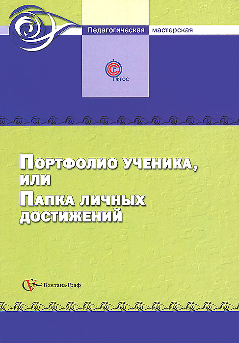 Zakazat.ru: Портфолио ученика, или папка личных достижений. Сборник методических материалов. Т. И. Тюляева
