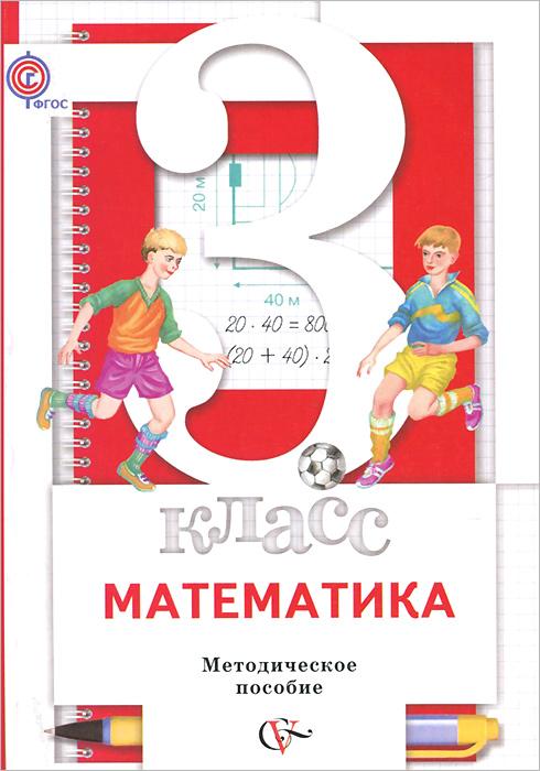 С. С. Минаева, Л. О. Рослова, О. А, Рыдзе Математика. 3 класс. Методическое пособие cd образование математика 6 класс диск для учителя электронное сопровождение к учебно методическому комплекту cd