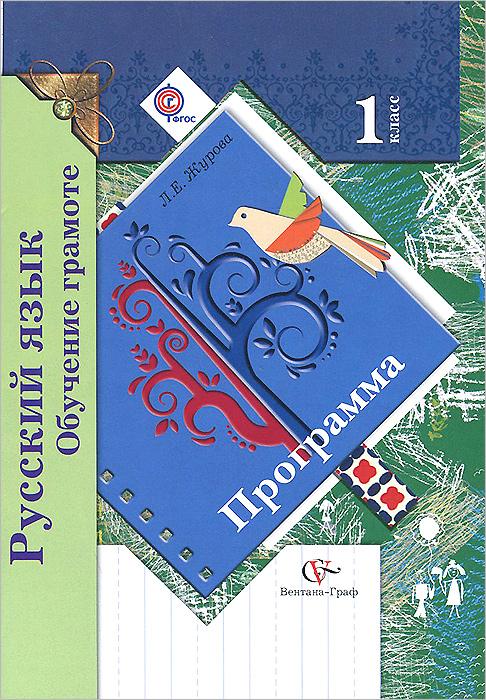 Л.Е. Журова Русский язык. 1 класс. Обучение грамоте. Программа (+ CD-ROM)