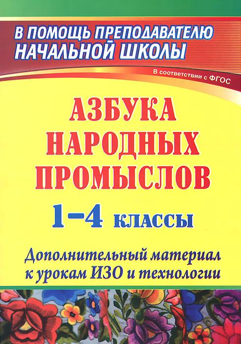 Азбука народных промыслов. 1-4 классы. Дополнительный материал к урокам изобразительного искусства и технологии