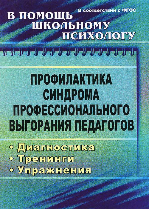 О. И. Бабич Профилактика синдрома профессионального выгорания педагогов. Диагностика, тренинги, упражнения