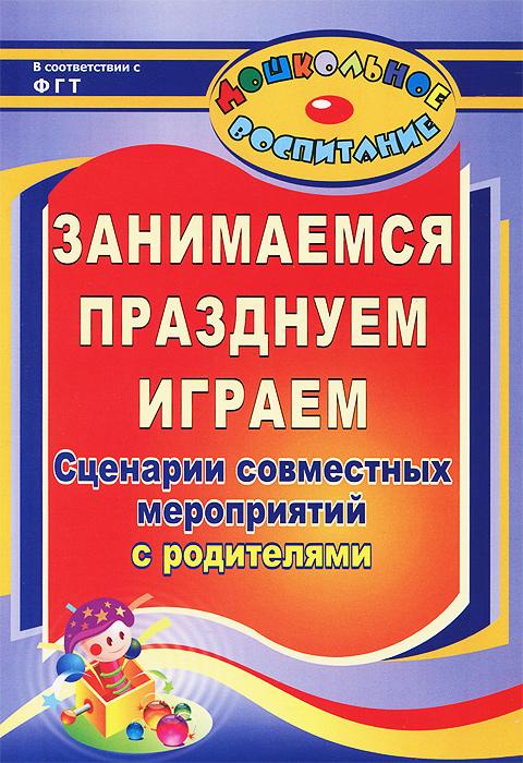 Т. И. Кандала, О. А. Семкова, О. В. Уварова Занимаемся, празднуем, играем. Сценарии совместных мероприятий с родителями