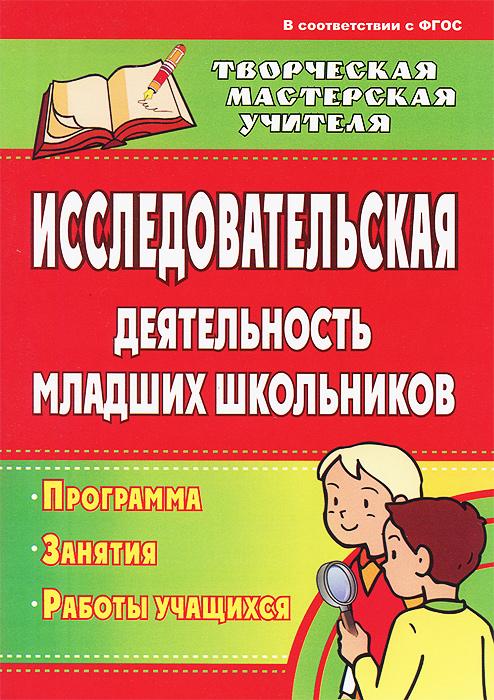 Исследовательская деятельность младших школьников. Программа, занятия, работы учащихся
