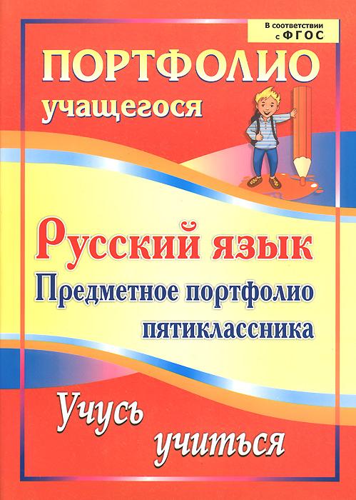 Русский язык. Предметное портфолио пятиклассника. Учусь учиться. К. А. Ермолаева