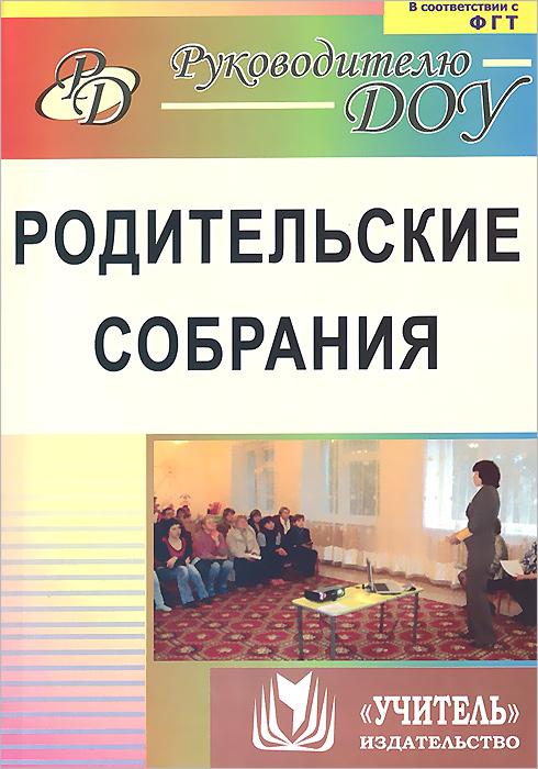 Л. Е. Кыласова Родительские собрания