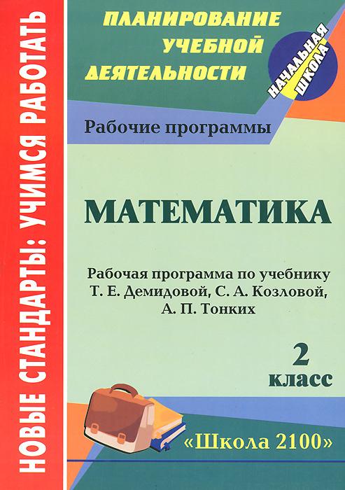 Математика. 2 класс. Рабочая программа по учебнику Т. Е. Демидовой, С. А. Козловой, А. П. Тонких