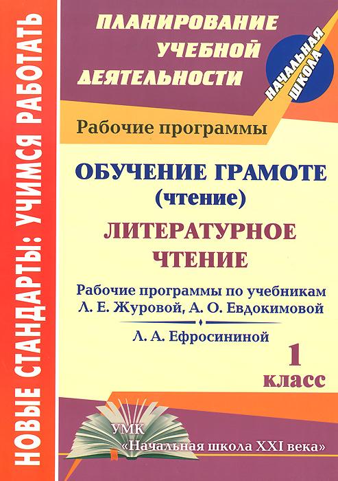 Обучение грамоте (чтение). Литературное чтение. 1 класс. Рабочие программы  по системе учебников