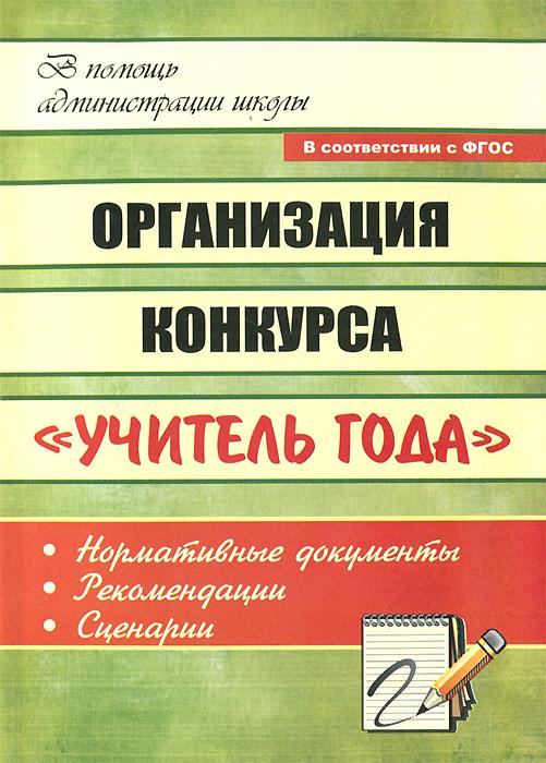 Организация конкурса