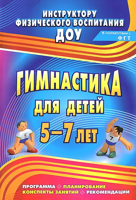 Л. Г. Верхозина, Л. А. Заикина Гимнастика для детей 5-7 лет. Программа, планирование, конспекты занятий, рекомендации