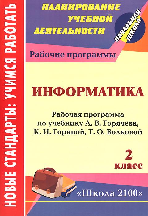 О. В. Чекунова Информатика. 2 класс. Рабочая программа по учебнику А. В. Горячева, К. И. Гориной, Т. О. Волковой