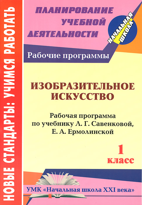 Изобразительное искусство. 1 класс. Рабочая программа по учебнику Л. Г. Савенковой, Е. А. Ермолинской