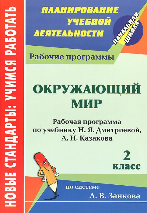 Окружающий мир. 2 класс. Рабочая программа по учебнику Н. Я. Дмитриевой, А. Н. Казакова