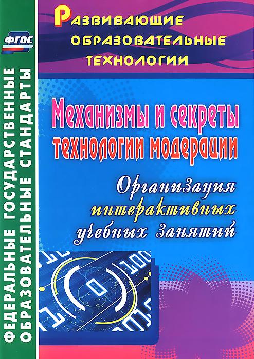 О. А. Уварова Механизмы и секреты технологии модерации. Организация интерактивных учебных занятий ellion hmr 650h