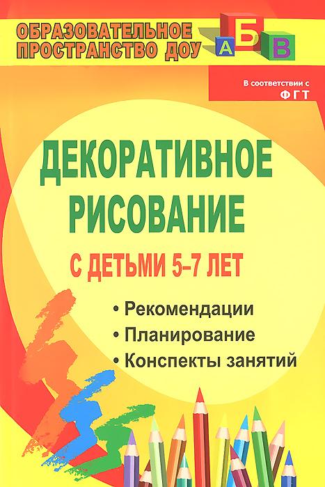 В. В. Гаврилова, Л. А. Артемьева. Декоративное рисование с детьми 5-7 лет. Рекомендации, планирование, конспекты занятий