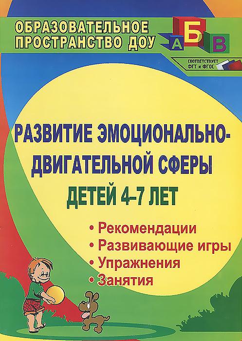 Развитие эмоционально-двигательной сферы детей 4-7 лет. Рекомендации, развивающие игры, этюды, упражнения, занятия