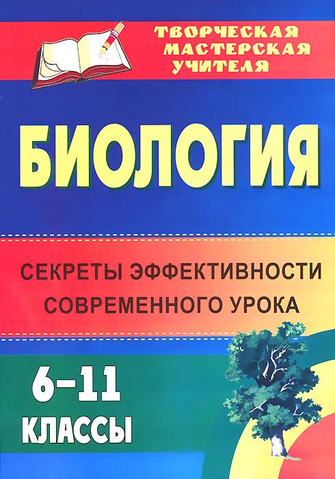 Н. В. Ляшенко, Е. В. Попова, В. П. Артеменко, Е. Н. Маслак Биология. 6-11 классы. Секреты эффективности современного урока ISBN: 978-5-7057-2484-0 цена
