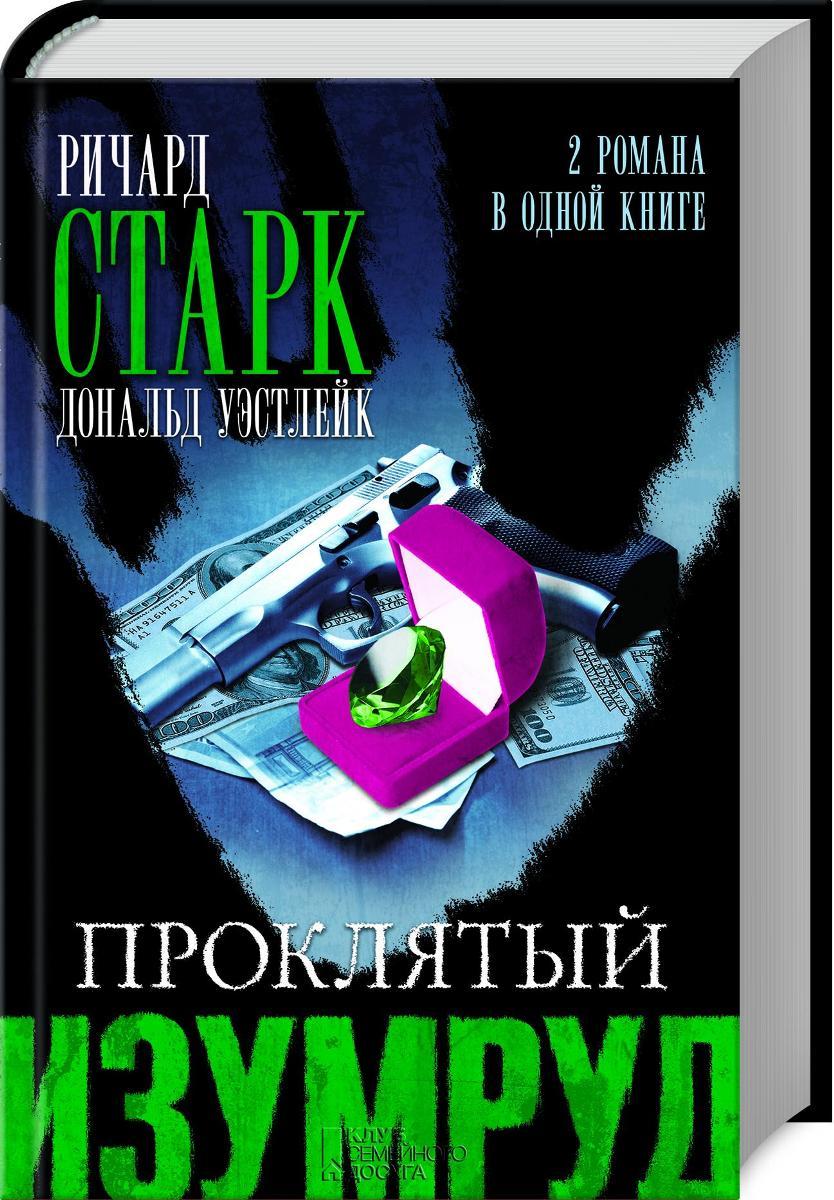 Ричард Старк (Доналд Уэстлейк) Проклятый изумруд авраменко а проклятый