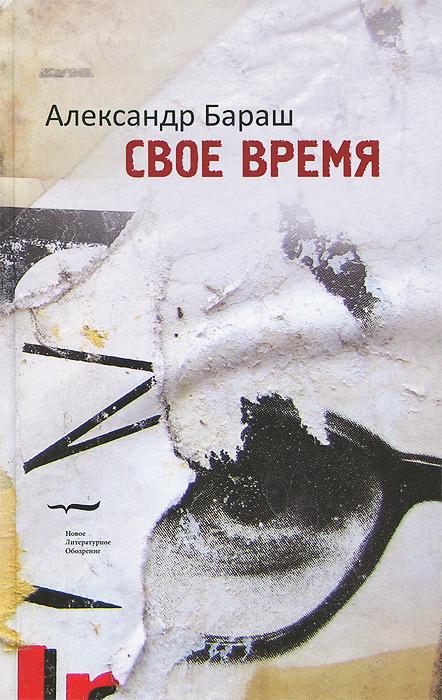 Александр Бараш Свое время андрейкина ю колоскова е коробова а сост москва в фотографиях 1980 1990 е годы