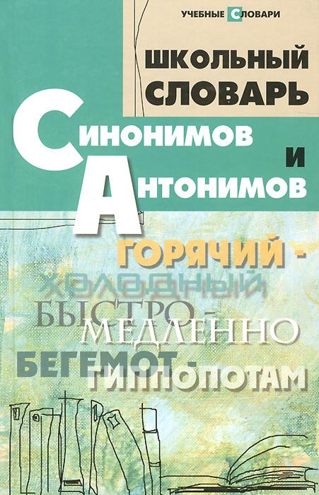О. Е. Гайбарян Школьный словарь синонимов и антонимов