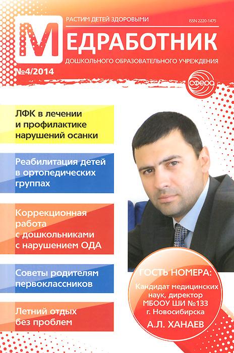 Медработник дошкольного образовательного учреждения, №4, 2014