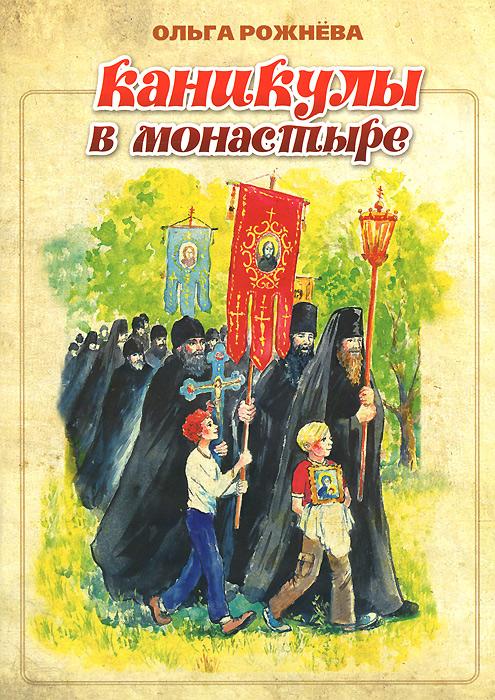 Ольга Рожнева Каникулы в монастыре книги эксмо каникулы в раваншире или свадьбы не будет
