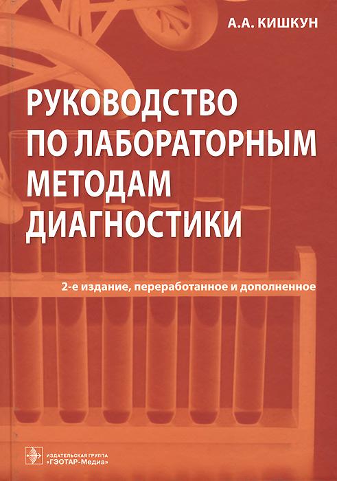 Zakazat.ru: Руководство по лабораторным методам диагностики. А. А. Кишкун