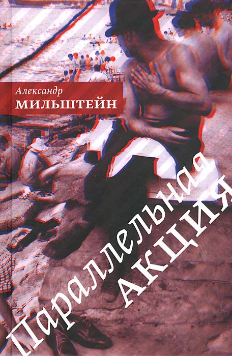 Александр Мильштейн Параллельная акция