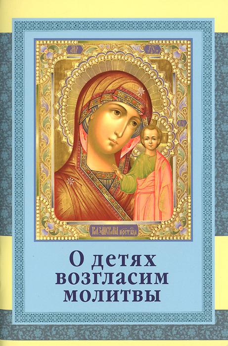 О детях возгласим молитвы фролова ж зав ред лучшие православные молитвы православные праздники до 2030 года