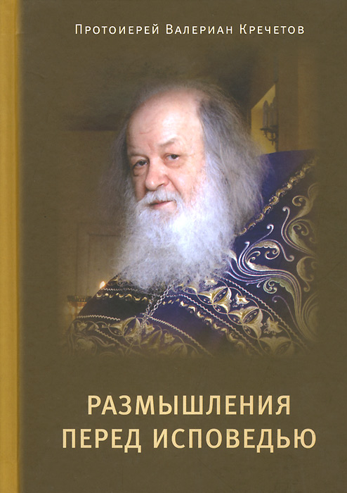 Размышления перед Исповедью. Протоиерей Валериан Кречетов