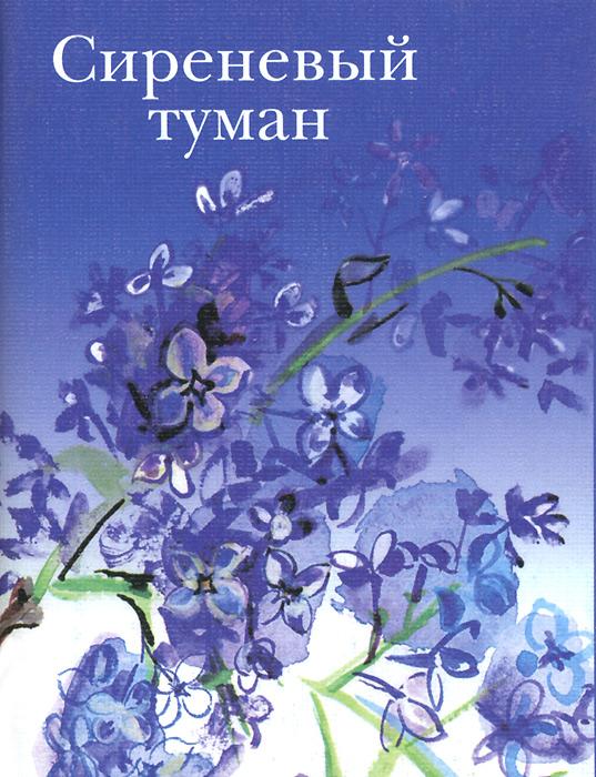 Сиреневый туман. Русские песни и романсы разных лет эдуард снежин сиреневый туман