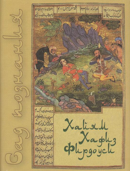 Омар Хайям, Хафиз, Фирдоуси Сад познания. Восточная поэзия хайям о великая мудрость востока