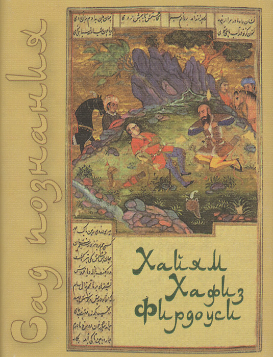 Омар Хайям, Хафиз, Фирдоуси Сад познания. Восточная поэзия хайям о сад любви