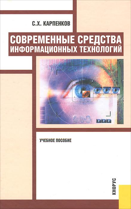 Современные средства информационных технологий. Учебное пособие