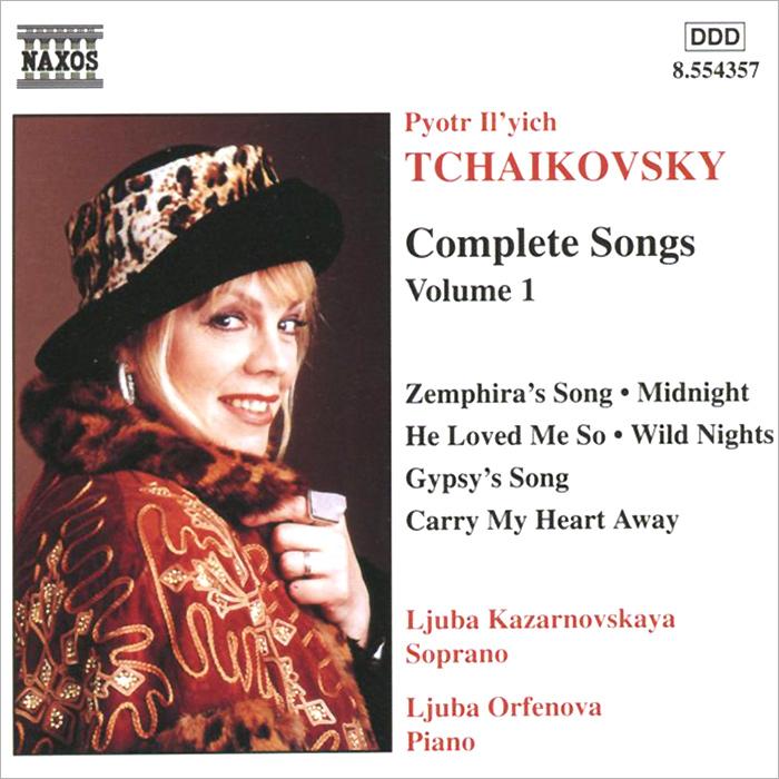 Любовь Казарновская,Любовь Орфенова Tchaikovsky. Complete Songs. Volume 1 secret warriors the complete collection volume 1