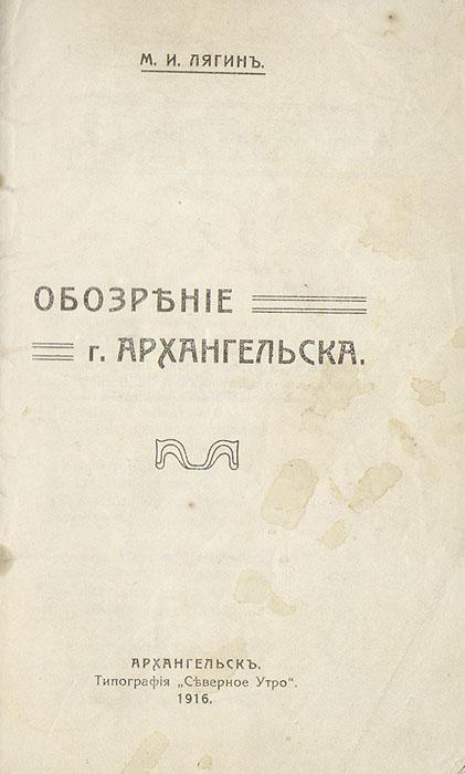 Фото Обозрение г. Архангельска
