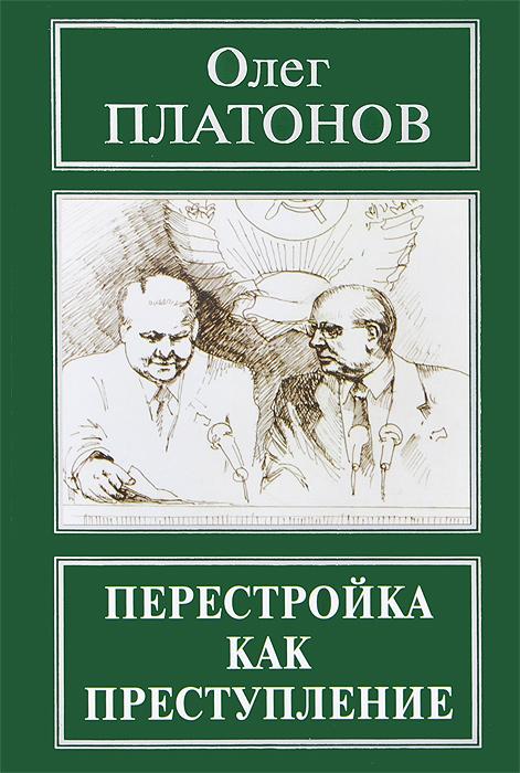 Олег Платонов Перестройка как преступление