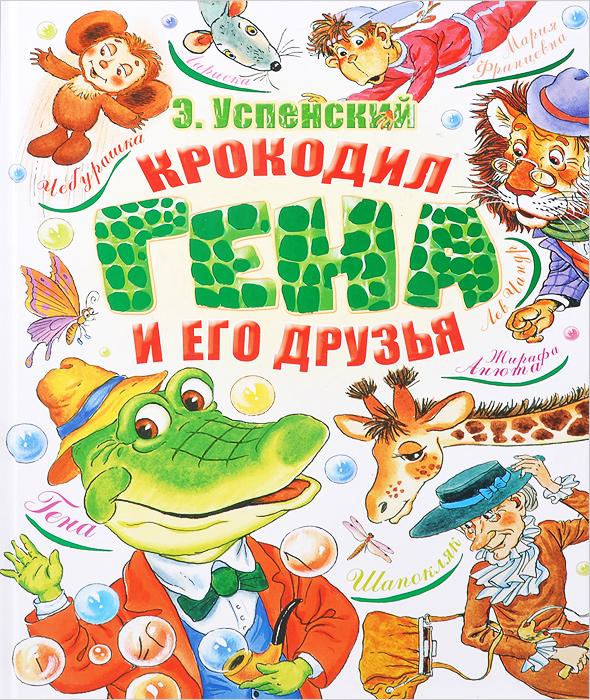 Фото - Успенский Э.Н. Крокодил Гена и его друзья хомягова к ред чебурашка и крокодил гена