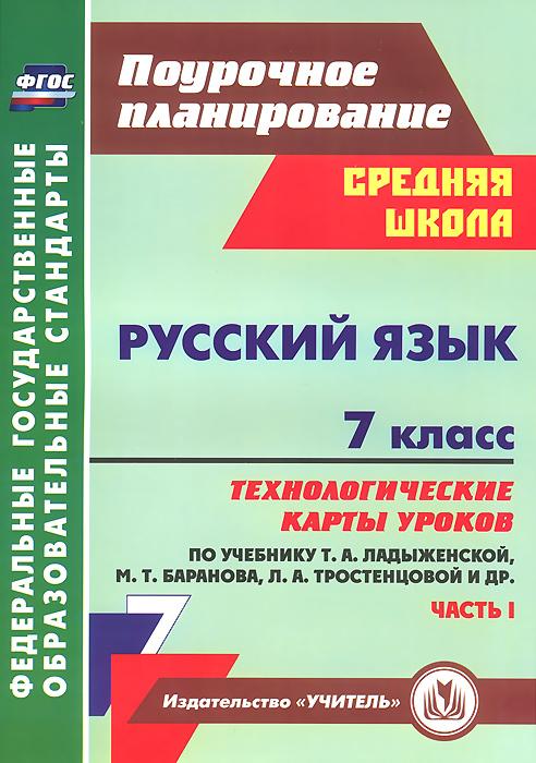 Поурочные планы по русскому языку 7 класс разумовская скачать