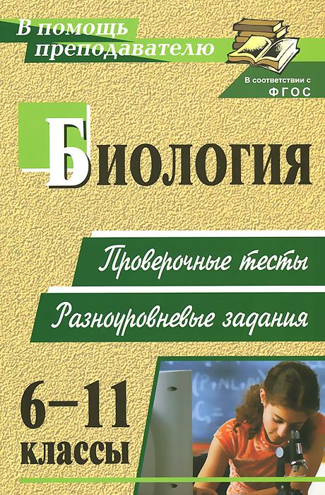 Биология. 6-11 классы. Проверочные тесты. Разноуровневые задания