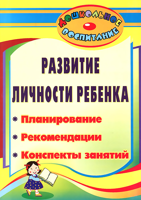 Развитие личности ребенка. Планирование, рекомендации, конспекты занятий