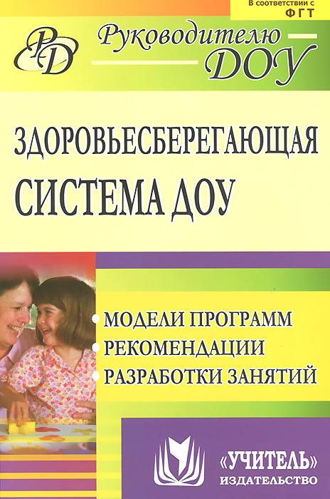 Здоровьесберегающая система дошкольного образовательного учреждения. Модели программ. Рекомендации. Разработки занятий
