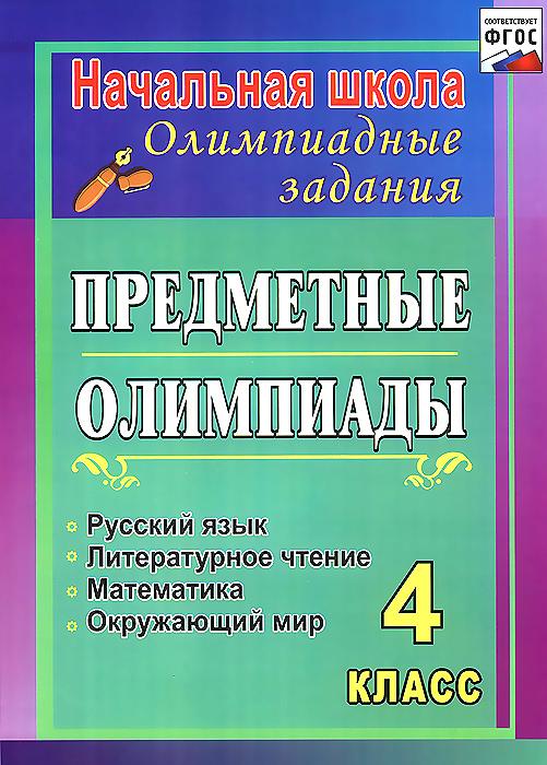 Г. И. Сверчкова, Л. И. Дырина Русский язык. Математика. Литературное чтение. Окружающий мир. 4 класс. Предметные олимпиады