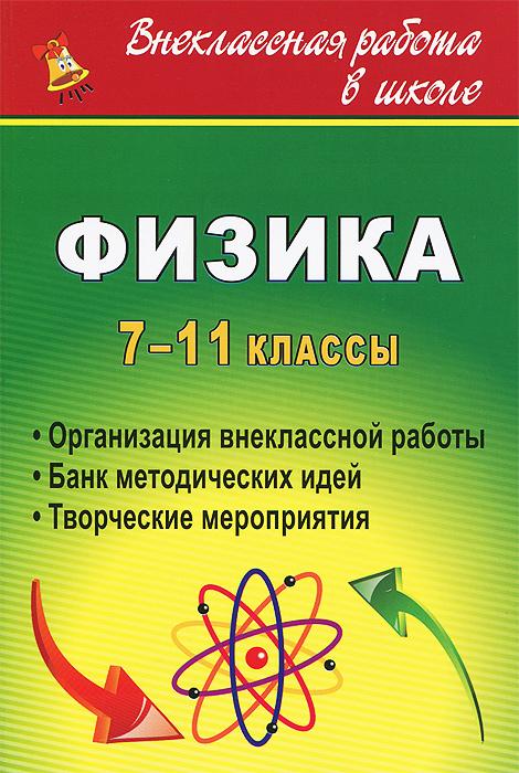 Физика. 7-11 классы. Организация внеклассной работы. Банк методических идей. Творческие мероприятия
